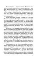 Амплуа девственницы — фото, картинка — 11