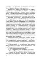 Амплуа девственницы — фото, картинка — 12