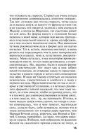 Амплуа девственницы — фото, картинка — 15
