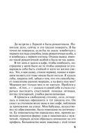 Амплуа девственницы — фото, картинка — 5