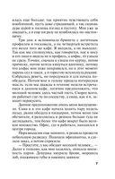 Амплуа девственницы — фото, картинка — 7