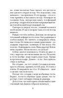 Дневник свекрови (м) — фото, картинка — 5