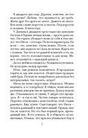 Дневник свекрови (м) — фото, картинка — 6