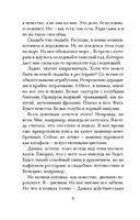 Дневник свекрови (м) — фото, картинка — 7