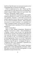 Дневник свекрови (м) — фото, картинка — 8