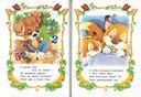 Чтение для малышей. Комплект 2 (комплект из 4-х книг) — фото, картинка — 1