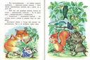 Чтение для малышей. Комплект 2 (комплект из 4-х книг) — фото, картинка — 2