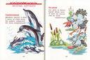 Чтение для малышей. Комплект 2 (комплект из 4-х книг) — фото, картинка — 4