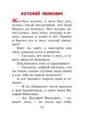 Любимые русские сказки — фото, картинка — 15