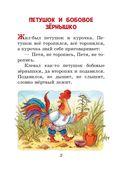 Любимые русские сказки — фото, картинка — 3