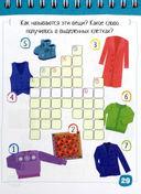Русский язык. Начальная школа. Словарные слова — фото, картинка — 1