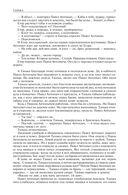 Иван Бунин. Полное собрание рассказов в одном томе — фото, картинка — 11
