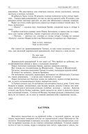 Иван Бунин. Полное собрание рассказов в одном томе — фото, картинка — 12