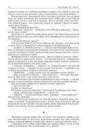 Иван Бунин. Полное собрание рассказов в одном томе — фото, картинка — 14