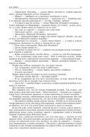 Иван Бунин. Полное собрание рассказов в одном томе — фото, картинка — 15