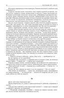 Иван Бунин. Полное собрание рассказов в одном томе — фото, картинка — 16