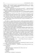 Иван Бунин. Полное собрание рассказов в одном томе — фото, картинка — 10