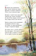 Две радуги. Стихи о природе — фото, картинка — 7