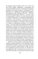 Вранова погоня (м) — фото, картинка — 12