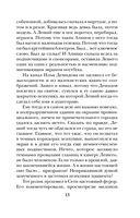 Вранова погоня (м) — фото, картинка — 13