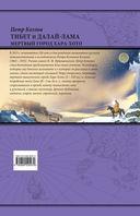 Тибет и Далай-лама. Мертвый город Хара-Хото — фото, картинка — 15