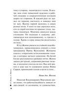 Девять молчащих мужчин (м) — фото, картинка — 14