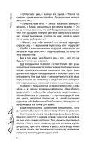 Влада и заговор Тьмы — фото, картинка — 13
