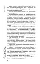 Влада и заговор Тьмы — фото, картинка — 7
