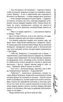 Влада и заговор Тьмы — фото, картинка — 8