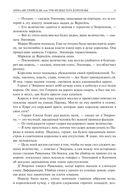 Анна Австрийская, или Три мушкетера королевы. Полное издание в одном томе — фото, картинка — 13