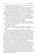 Анна Австрийская, или Три мушкетера королевы. Полное издание в одном томе — фото, картинка — 16