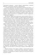 Анна Австрийская, или Три мушкетера королевы. Полное издание в одном томе — фото, картинка — 6