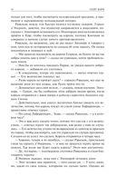 Анна Австрийская, или Три мушкетера королевы. Полное издание в одном томе — фото, картинка — 10