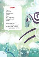 Зимняя сказка и другие стихи к праздникам — фото, картинка — 12
