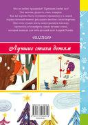 Зимняя сказка и другие стихи к праздникам — фото, картинка — 14