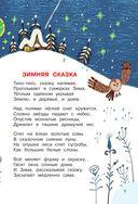 Зимняя сказка и другие стихи к праздникам — фото, картинка — 5