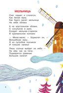 Зимняя сказка и другие стихи к праздникам — фото, картинка — 6