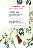 Зимняя сказка и другие стихи к праздникам — фото, картинка — 8