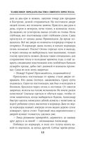 Тамплиер. Предательство Святого престола — фото, картинка — 12