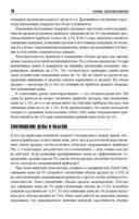 Глава 1 стр.4
