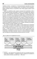 Глава 1 стр.6