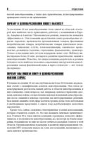 Предисловие стр.2