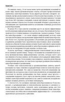 Предисловие стр.3