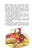 Приключения Одиссея — фото, картинка — 9