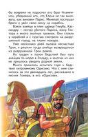 Приключения Одиссея — фото, картинка — 12