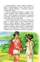 Приключения Одиссея — фото, картинка — 4