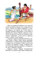 Приключения Одиссея — фото, картинка — 5