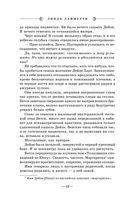 Проклятие Батори — фото, картинка — 10