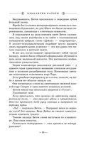 Проклятие Батори — фото, картинка — 11