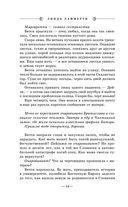 Проклятие Батори — фото, картинка — 12